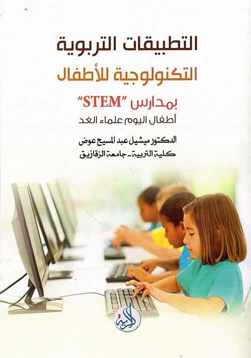 التطبيقات التربوية التكنولوجية للأطفال بمدارس stem