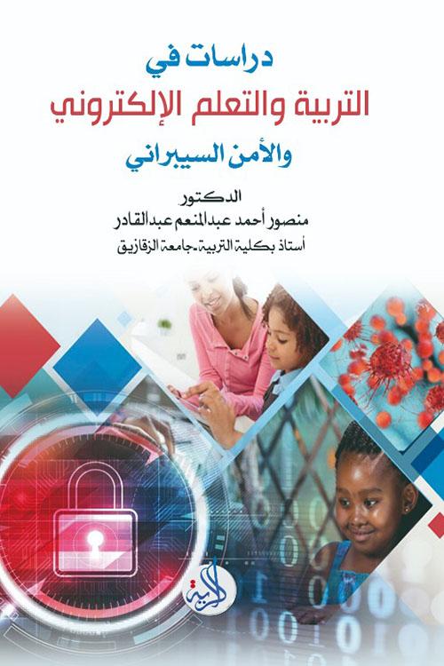 دراسات في التربية والتعلم الإلكتروني والأمن السيبراني