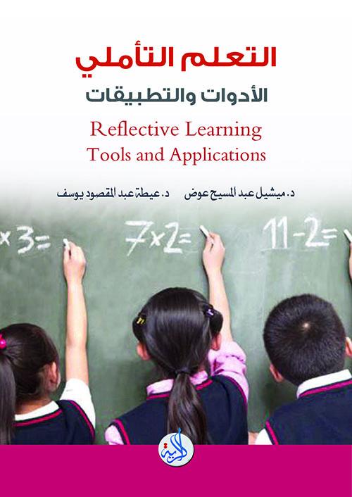 التعلم التأملي الأدوات والتطبيقات