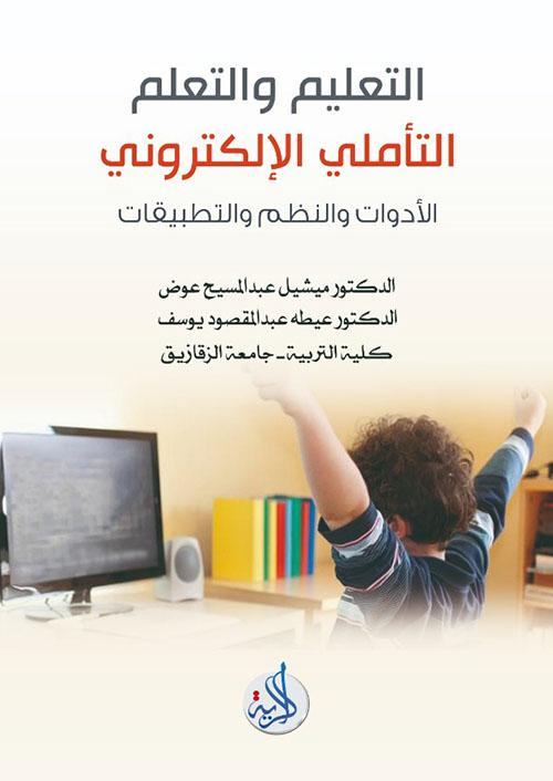 التعليم والتعلم التأملي الإلكتروني الأدوات والنظم والتطبيقات