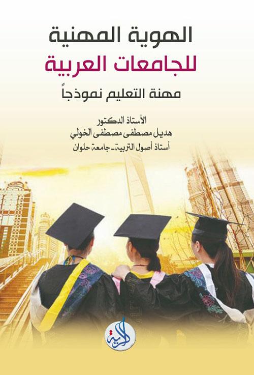 الهوية المهنية للجامعات العربية - مهنة التعليم نموذجاً