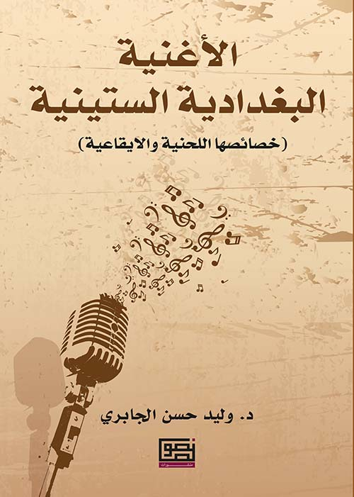 الأغنية البغدادية الستينية ( خصائصها اللحنية والإيقاعية )