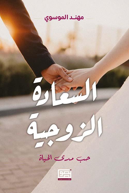 السعادة الزوجية ؛ حب مدى الحياة
