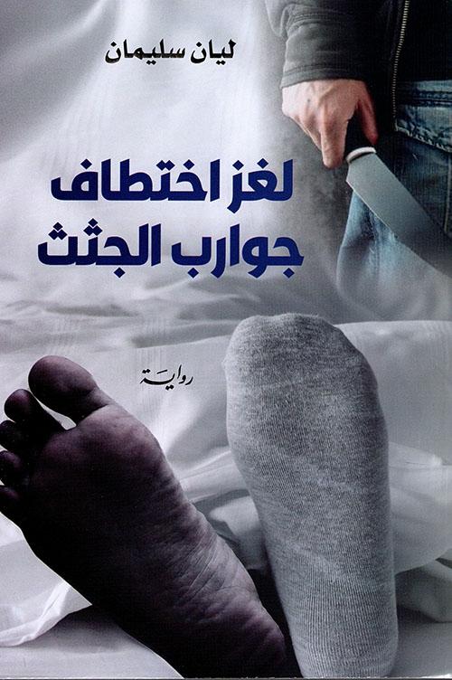 لغز اختطاف جوارب الجثث