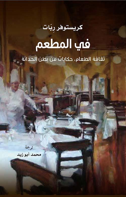 في المطعم ؛ ثقافة الطعام , حكايات من بطن الحداثة
