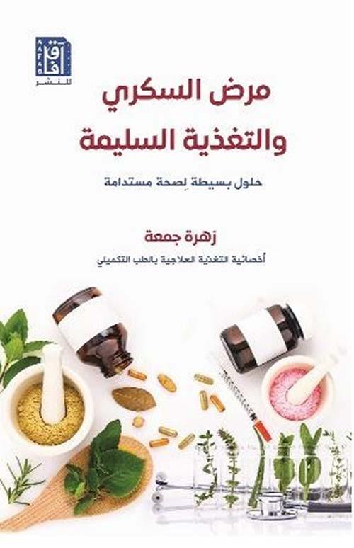 مرض السكري والتغذية السليمة ؛ حلول بسيطة لصحة مستدامة