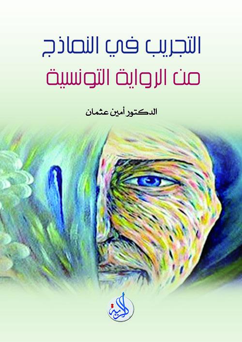 التجريب في النماذج من الرواية التونسية