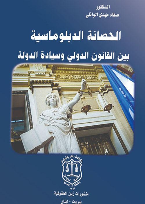 الحصانة الدبلوماسية بين القانون الدولي وسيادة الدولة
