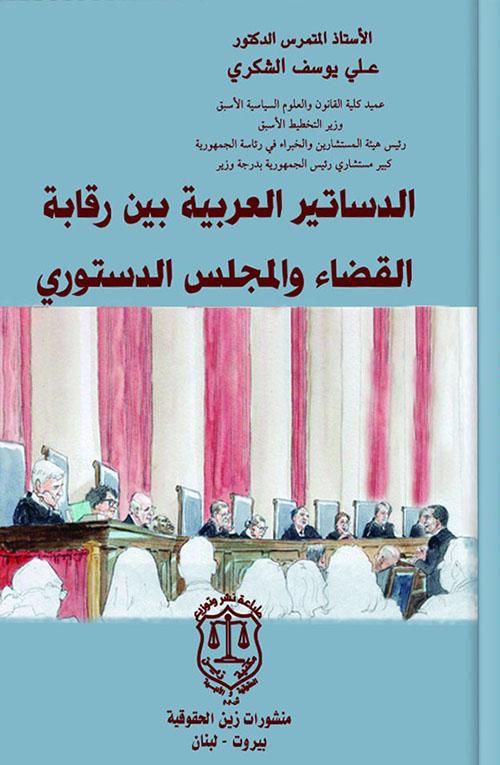 الدساتير العربية بين رقابة القضاء والمجلس الدستوري