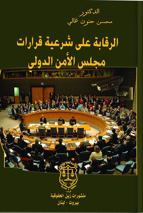 الرقابة على شرعية قرارات مجلس الأمن الدولي