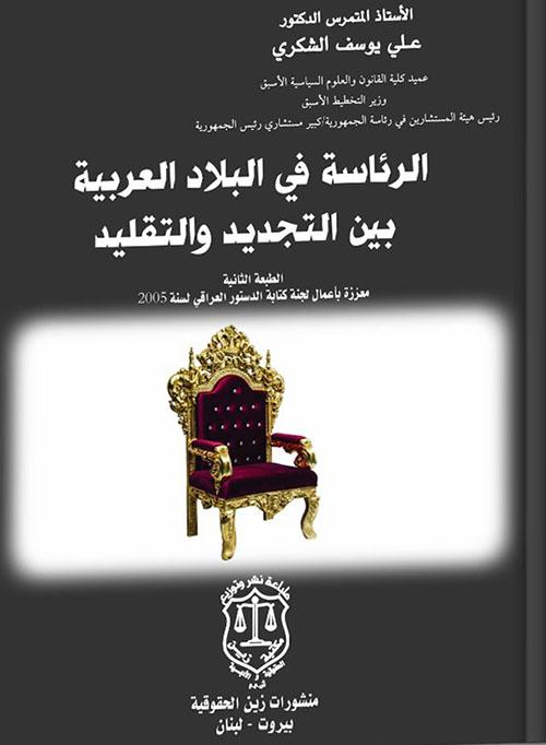 الرئاسة في البلاد العربية بين التجديد والتقليد (معززة بأعمال لجنة كتابة الدستور العراقي لسنة 2005)