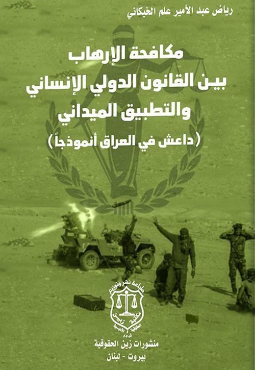مكافحة الارهاب بين القانون الدولي الإنساني والتطبيق الميداني (داعش في العراق أنموذجاً)