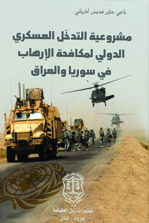 مشروعية التدخل العسكري الدولي لمكافحة الإرهاب في سوريا والعراق