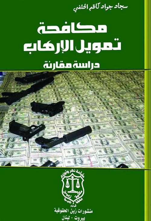 مكافحة تمويل الإرهاب - دراسة مقارنة