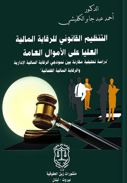 التنظيم القانوني للرقابة المالية العليا على الأموال العامة - دراسة تحليلية مقارنة بين نموذجي الرقابة المالية الإدارية والرقابة المالية  القضائية