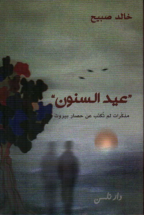 عيد السنون ؛ مذكرات لم تكتب عن حصار بيروت