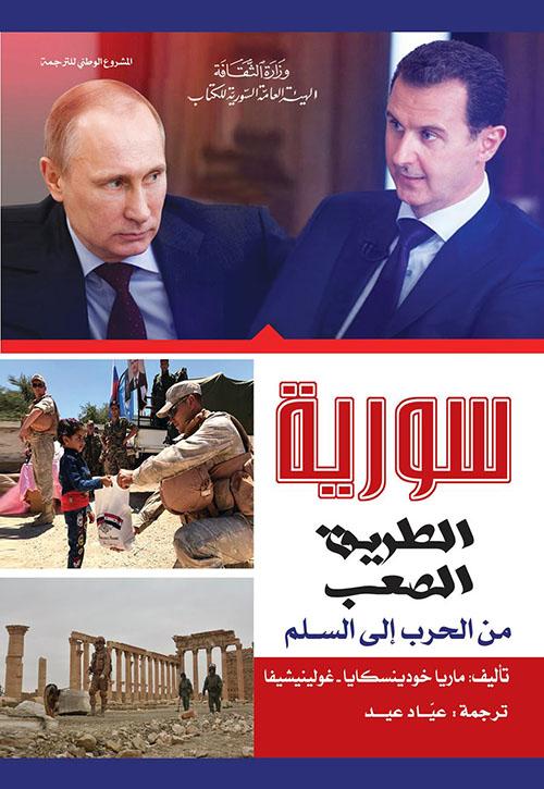 سورية الطريق الصعب من الحرب إلى السلم