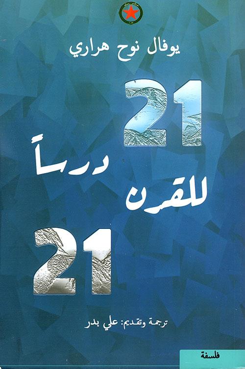 21 درساً للقرن 21