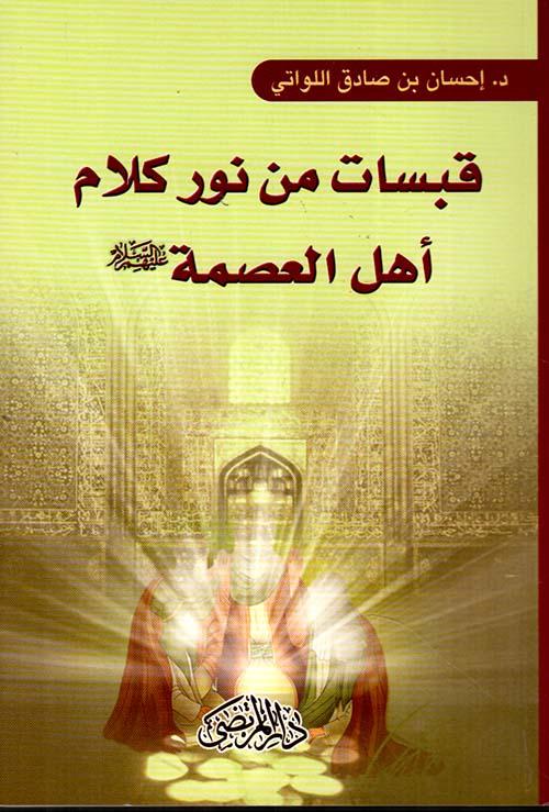 قبسات من نور كلام أهل العصمة عليهم السلام
