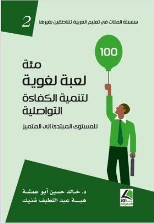 مئة لعبة لغوية لتنمية الكفاءة التواصلية : للمستوى المبتدئ إلى المتميز