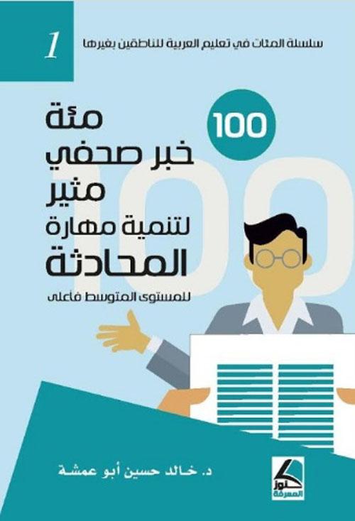 مئة خبر صحفي مثير لتنمية مهارة المحادثة للمستوى المتوسط فأعلى