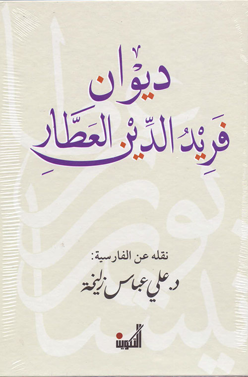 ديوان فريد الدين العطار