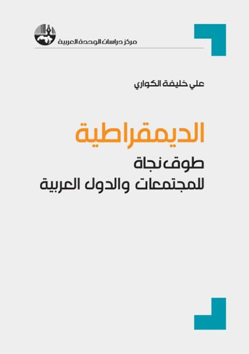 الديمقراطية : طوق النجاة للمجتمعات والدول العربية
