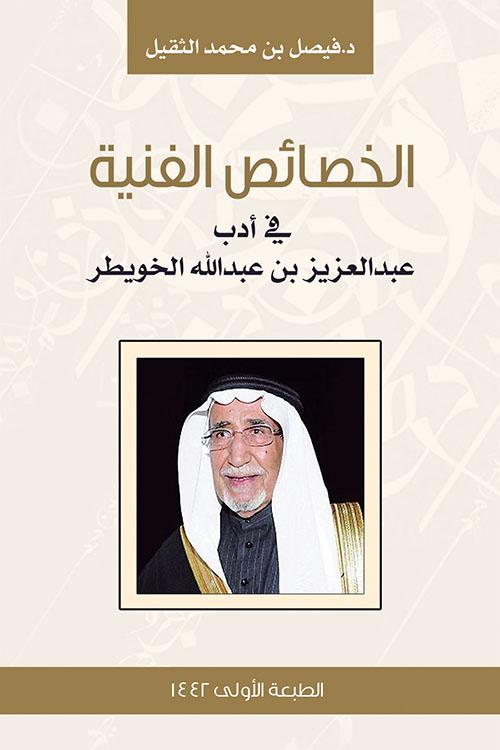 الخصائص الفنية في أدب عبدالعزيز بن عبدالله الخويطر