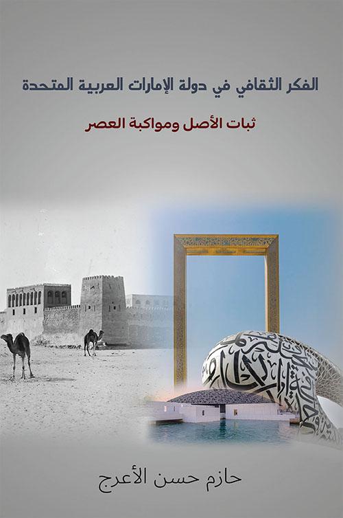 الفكر الثقافي في دولة الإمارات العربية المتحدة