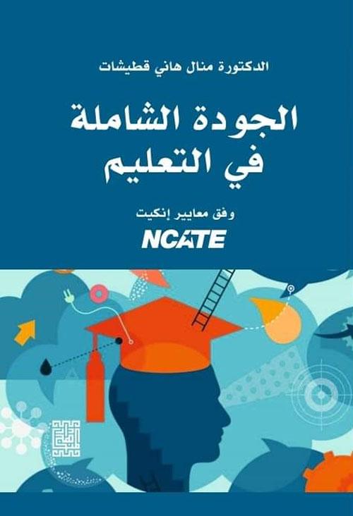 الجودة الشاملة في التعليم ومعايير انكيت (NCATE)