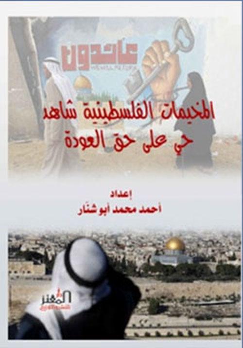 المخيمات الفلسطينية شاهد حي على حق العودة