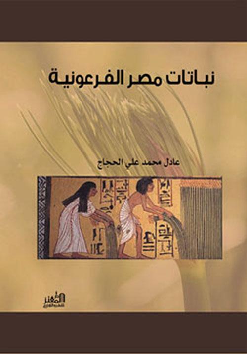 نباتات مصر الفرعونية