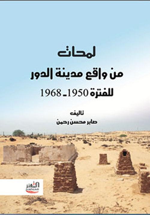 لمحات من واقع مدينة الدور للفترة 1950 - 1968