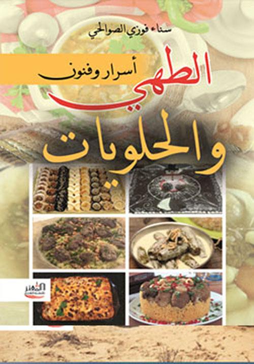 أسرار وفنون الطهى والحلويات (مطبخ أم كمال)