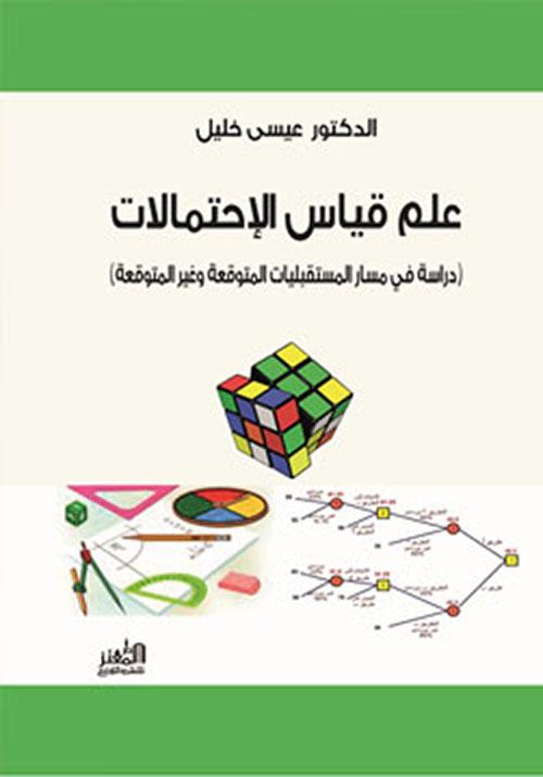 علم قياس الإحتمالات - دراسة في مسار المستقبليات المتوقعة وغير المتوقعة