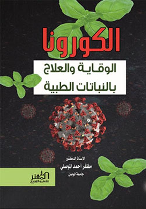 الكورونا الوقاية والعلاج بالنباتات الطبية