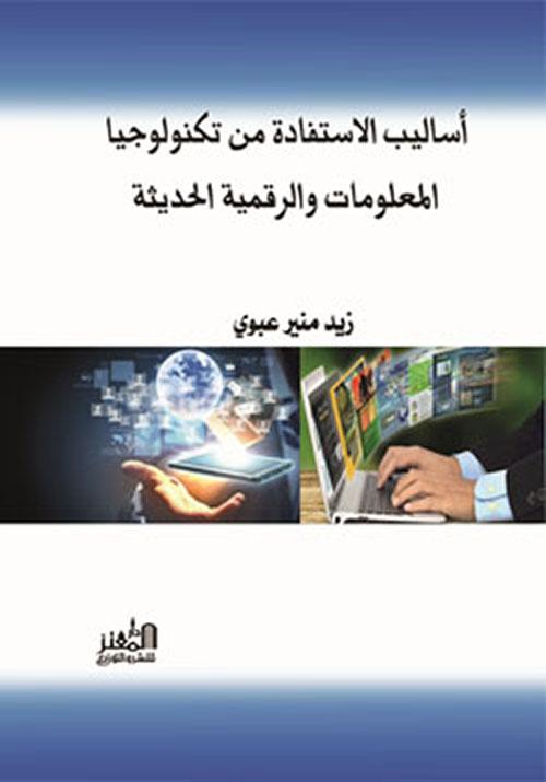 أساليب الاستفادة من تكنولوجيا المعلومات والرقمية الحديثة
