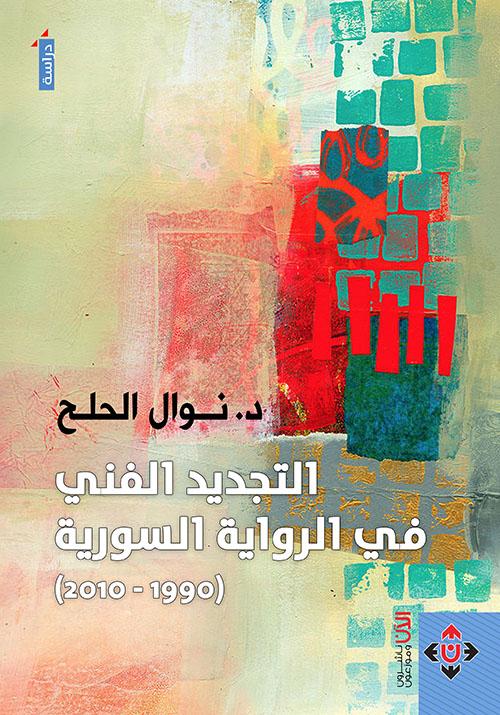 التجديد الفني في الرواية السورية (1990-2010)