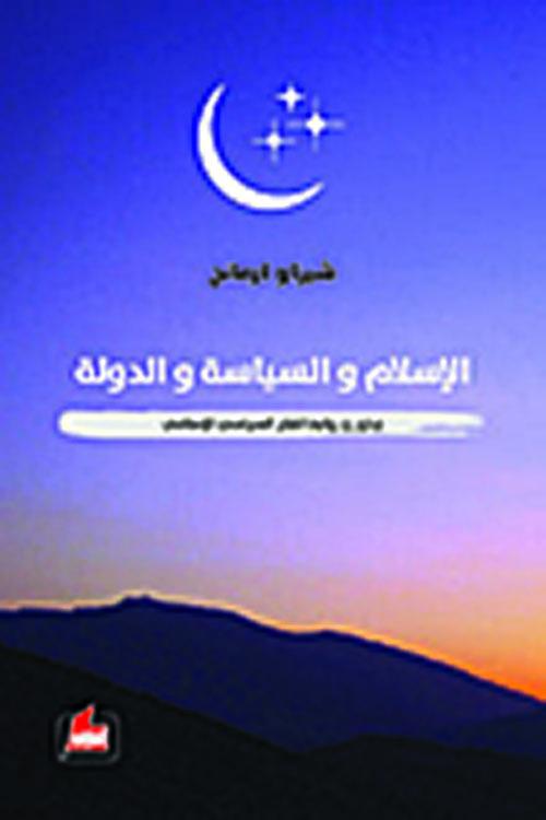 الإسلام والسياسة والدولة - جذور وروابط الفكر السياسي الإسلامي