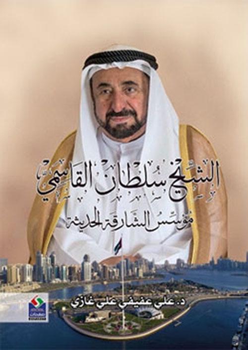 الشيخ سلطان القاسمي مؤسس الشارقة الحديثة