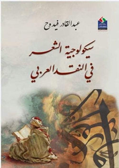 سيكولوجية الشعر في النقد العربي