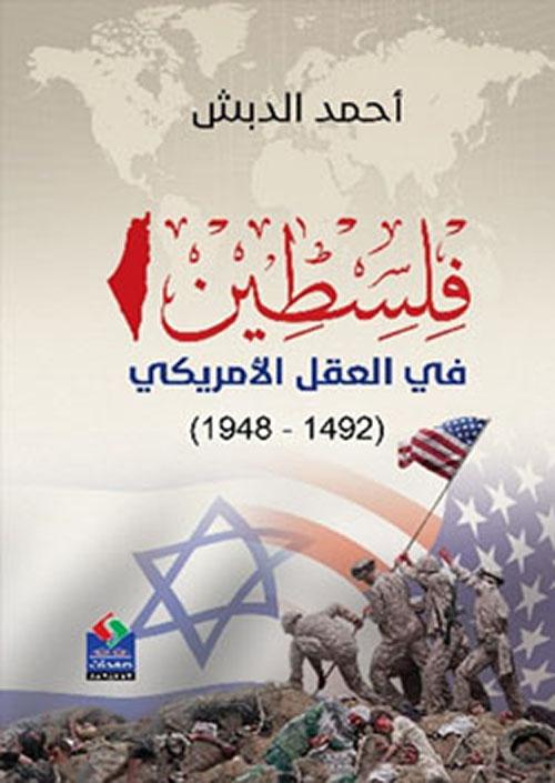 فلسطين في العقل الأمريكي (1492 ــ 1948)