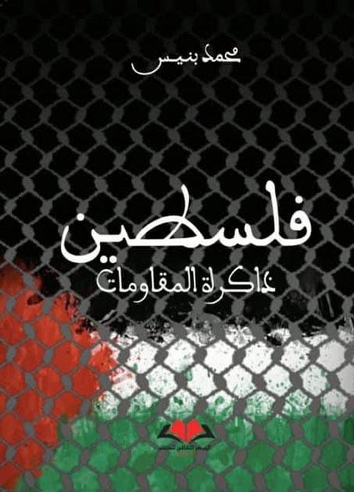 فلسطين ذاكرة المقاومات