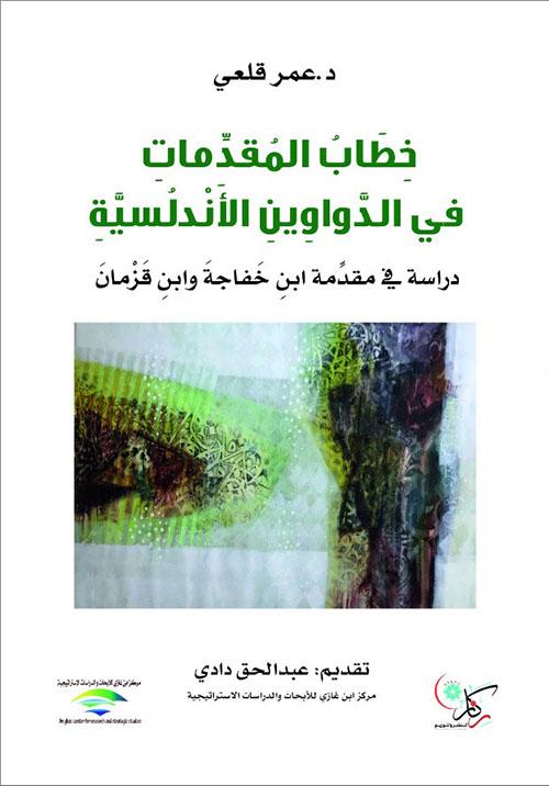 خطاب المقدمات في الدواوين الأندلسية - دراسة في مقدمة ابن خفاجة وان قزمان