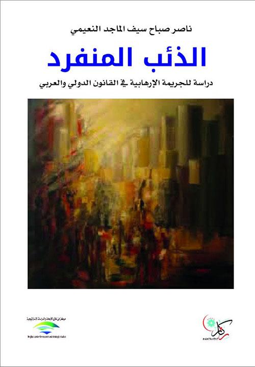 الذئب المنفرد - دراسة للجريمة الإرهابية في القانون الدولي والعربي
