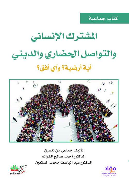 المشترك الإنساني والتواصل الحضاري والدني أية أرضية وأي أفق