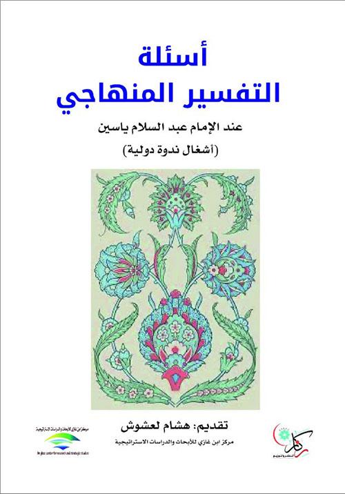 أسئلة التفسير المنهاجي عند الإمام عبد السلام ياسين (أشغال ندوة دولية)