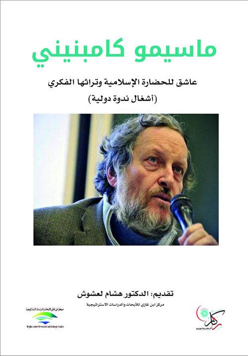 ماسيمو كامبنيني عاشق للحضارة الإسلامية وتراثها الفكري أشغال ندوة دولية