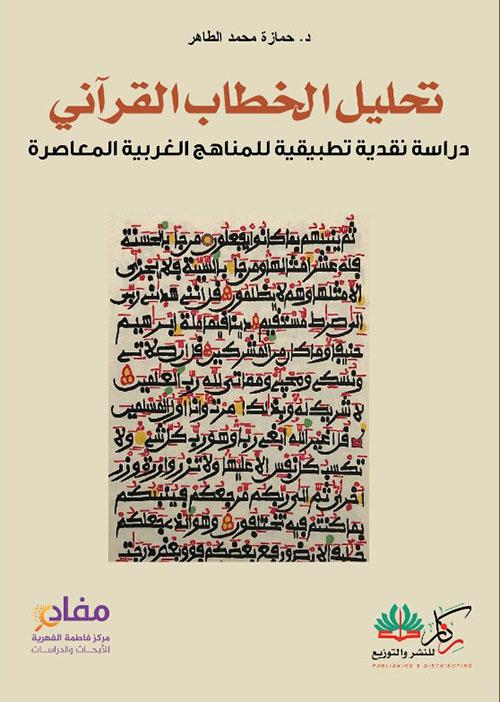 تحليل الخطاب القرآني - دراسة نقدية تطبيقية للمناهج الغربية المعاصرة