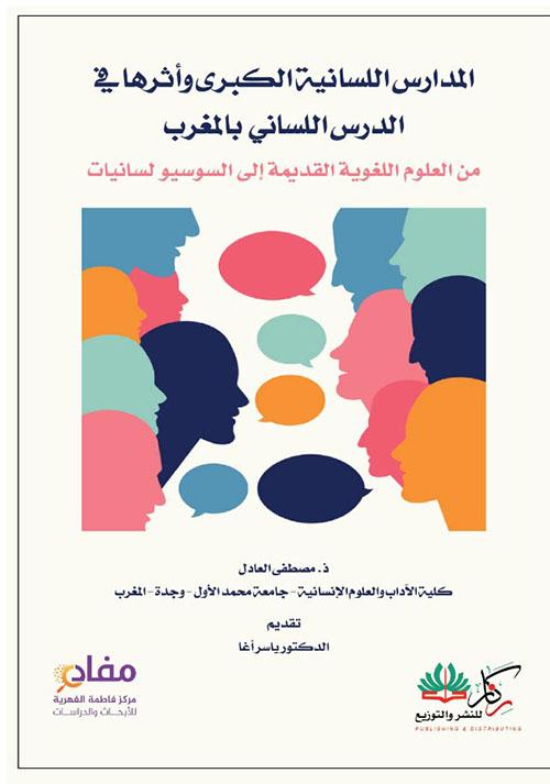المدارس اللسانية الكبرى وأثرها في الدرس اللساني بالمغرب من العلوم اللغوية القديمة إلى السوسيولوجيات